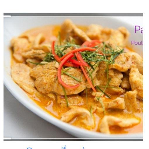 Picture of P2 kai paneng